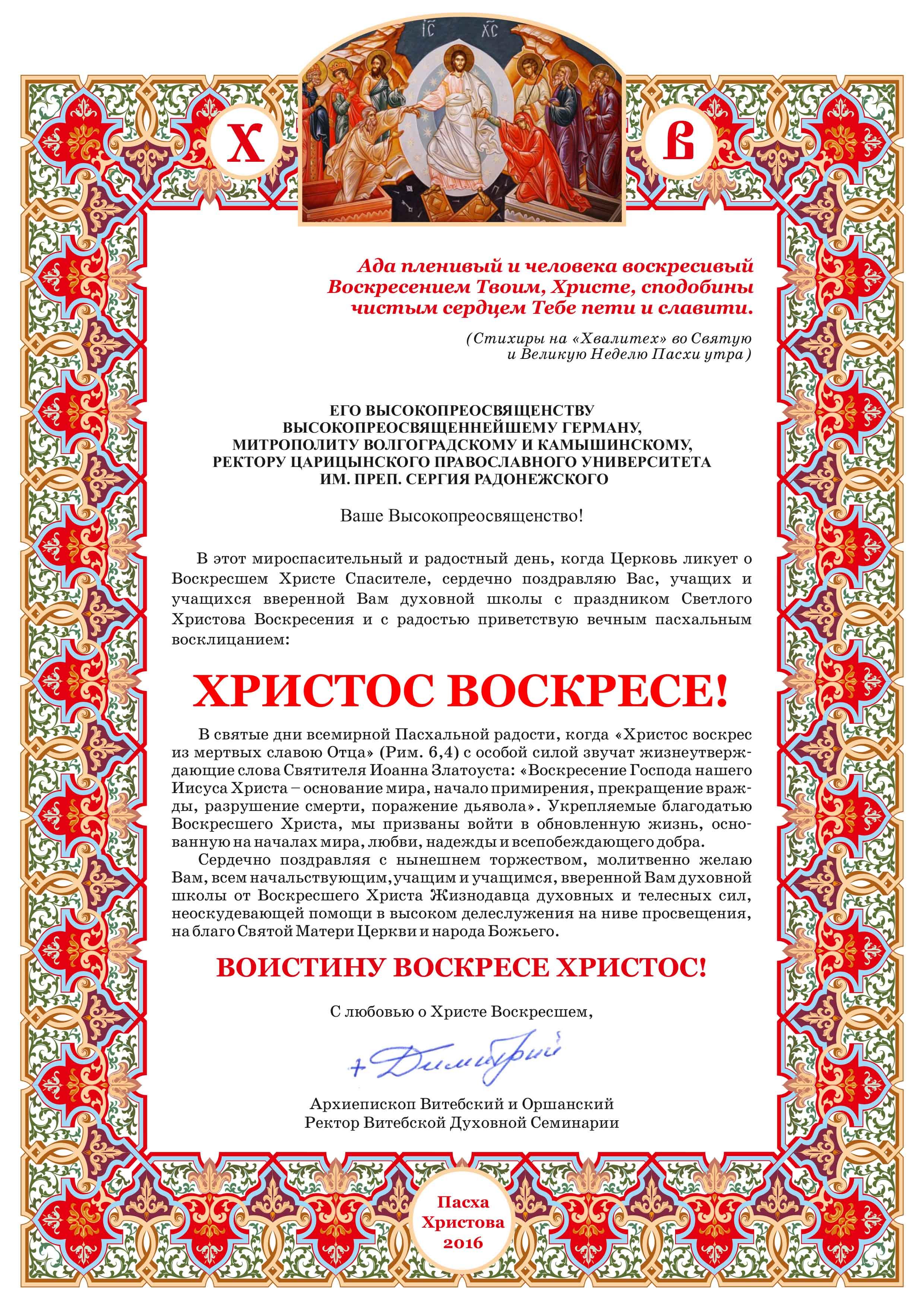 Поздравления епископу Лукиану с Днем тезоименитства 42