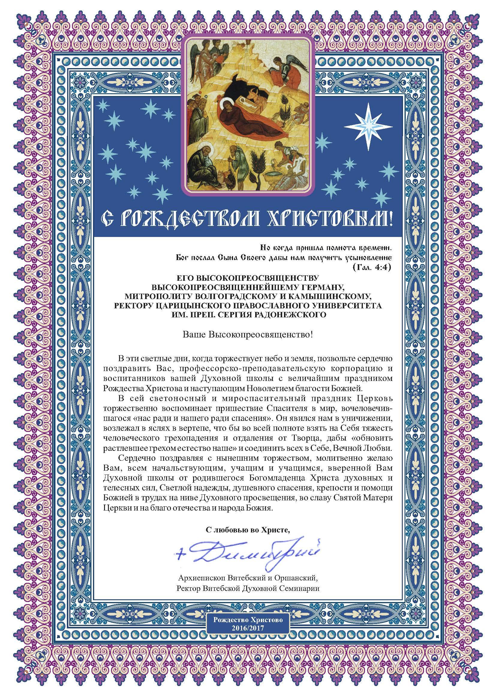 Поздравления епископу Лукиану с Днем тезоименитства 46